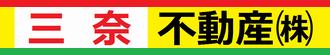 三奈不動産㈱がお勧めする、横須賀市・三浦市の不動産検索サイト